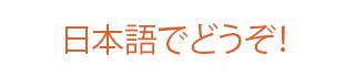 日本語でどうぞ!